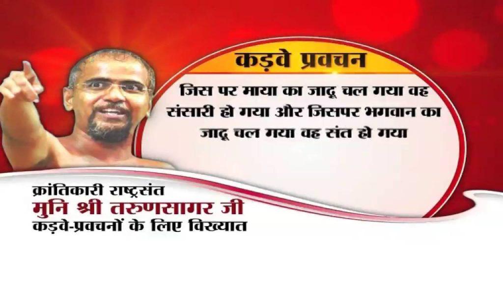 Tarun Sagar Ji's Kadve Pravachan- Ultimate Guide For A Better Life